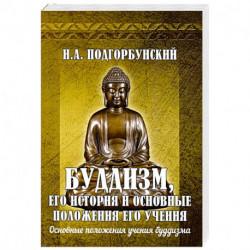 Буддизм, его история и основные положения его учения Том 2