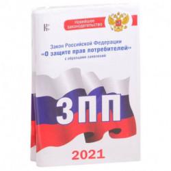Комплект из 2-х книг: Закон РФ ' О защите прав потребителей' на 2021 год, Правила торговли с изменениями и дополнениями