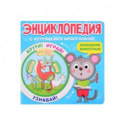 Энциклопедия. Домашние животные