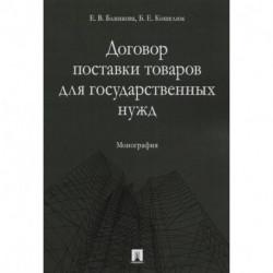 Договор поставки товаров для гос. нужд. Монография