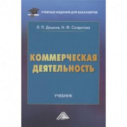 Коммерческая деятельность: Учебник для бакалавров