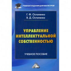 Управление интеллектуальной собственностью: Учебное пособие для магистров