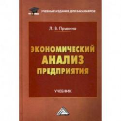 Экономический анализ предприятия: Учебник для бакалавров