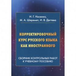 Корректировочный курс русского языка как иностранного: Сборник контрольных работ к учебному пособию