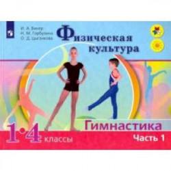 Физическая культура. Гимнастика. 1-4 классы. Учебник. В 2-х частях. Часть1