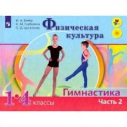 Физическая культура. Гимнастика. 1-4 классы. Учебник. В 2-х частях. Часть 2