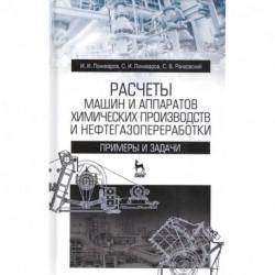 Расчеты машин и аппаратов химических производств и нефтегазопереработки. Примеры и задачи