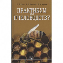 Практикум по пчеловодству