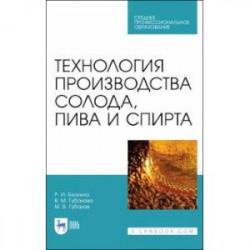 Технология производства солода, пива и спирта. Учебное пособие для СПО