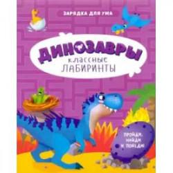 Динозавры. Классные лабиринты