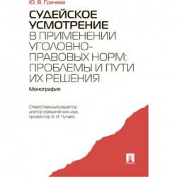 Судейское усмотрение в применении уголовно-правовых норм. Монография