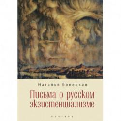 Письма о русском экзистенциализме