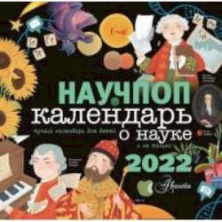 Научпоп. Календарь для детей о науке и не только на 2022 год