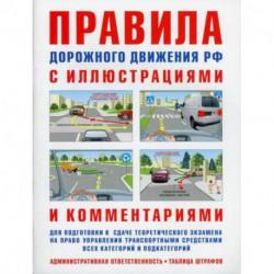 Правила дорожного движения. Ответственность водителей. С иллюстрациями и комментариями. Таблица штрафов и наказаний