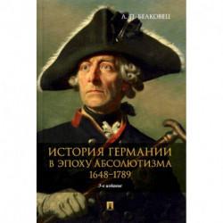 История Германии в эпоху абсолютизма.1648-1789. Монография
