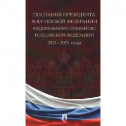 Послания Президента Российской Федерации Федеральному собранию РФ. 2011-2021 годы