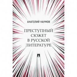Преступный сюжет в русской литературе. Монография