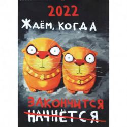 Перекидной календарь на 2022 год. Вася Ложкин