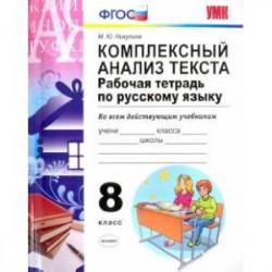 Русский язык. 8 класс. Комплексный анализ текста. Рабочая тетрадь.