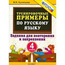 Русский язык. 4 класс. Тренировочные примеры. Задания для повторения и закрепления.