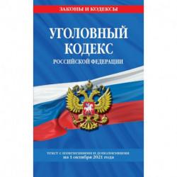 Уголовный кодекс Российской Федерации: текст с изм. и доп. на 1 октября 2021 г.