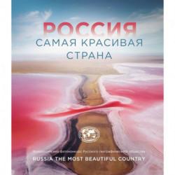 Россия самая красивая страна (Фотоконкурс 2021)