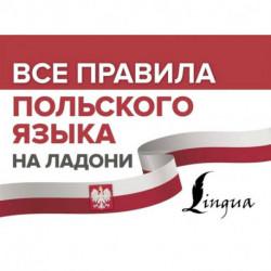 Все правила польского языка на ладони