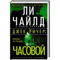 Джек Ричер Часовой