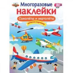 Самолёты и вертолёты. Дополни картинку