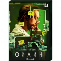 Филин. (12 серий). DVD