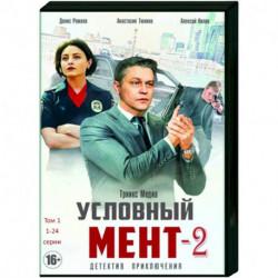 Условный мент 2. Том 1. (1-24 серии). DVD