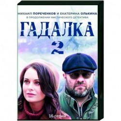 Гадалка 2. (16 серий). DVD