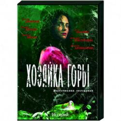 Хозяйка горы. (16 серий). DVD