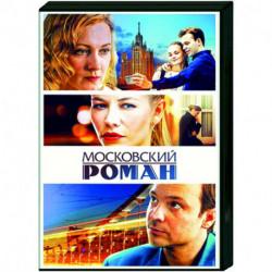 Московский роман. (16 серий). DVD
