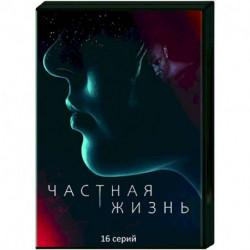 Частная жизнь. (16 серий). DVD