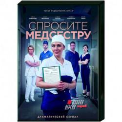 Спросите медсестру. (8 серий). DVD