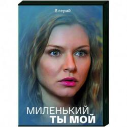 Миленький ты мой. (8 серий). DVD