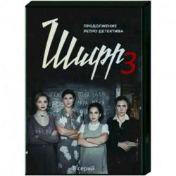Шифр 3. (8 серий). DVD
