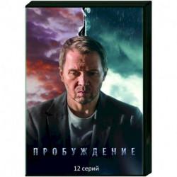Пробуждение. (12 серий). DVD