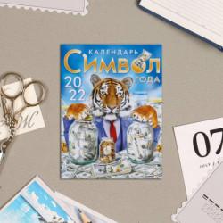 Календарь на магните, отрывной 'Символ года 2022 - 3' 10x13 см