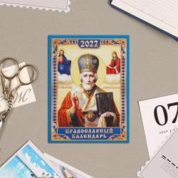 Календарь на магните, отрывной 'Николай Чудотворец' 2022 год, 10х13 см