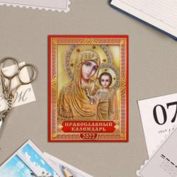 Календарь на магните, отрывной 'Богоматерь Казанская' 2022 год, 10х13 см