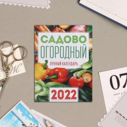 Календарь на магните, отрывной 'Садово-огородный' 2022 год, 10х13 см