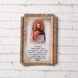 Сувенир магнит-свиток 'Благословение гостей Спаситель'