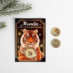 Монета тигр 'Счастья и достатка', d- 2,2 см