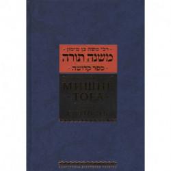 Мишне Тора (Кодекс Маймонида). Книга 'Святость'