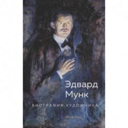 Эдвард Мунк.Биография художника