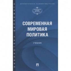 Современная мировая политика.Учебник