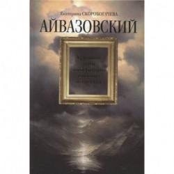 Айвазовский.Художник пяти императоров и одного искусства