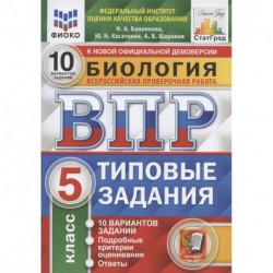 ВПР ФИОКО Биология. 5 класс. 10 вариантов. Типовые задания